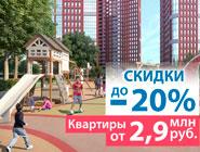 ЖК «Ленинградский» акция в мае Высокая стадия строительной готовности